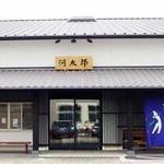 河太郎 - 現在の店舗
