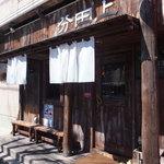 分田上 - 店入口