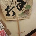 18369277 - 大阪うどんの名店'今井'で10年以上修業されたご主人の大阪うどんがいただけます。