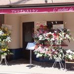 ラトリエ ド ルキャン - 店入口(開店記念の花あり)