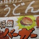行田ゼリーフライ本舗 たかお - 看板