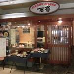 神戸百番 - 100番!100番!!