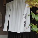 佳肴 - 矢勝川沿いの一軒屋