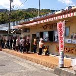 浜のかきあげや - (2013.4)