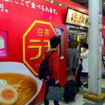 日清ラ王 袋麺屋 - お店は赤で目立ちます