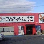 めんた - パルティフジ 松江店 の 駐車場の北西端にあります。
