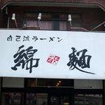 自己流ラーメン綿麺 - 自己流ラーメン 綿麺です。