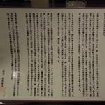 博多麺房 赤のれん - 店の歴史