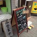パクチー丸太町 - タイキッチンパクチーの店頭看板(13.04)