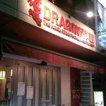 DRAGON酒家 -