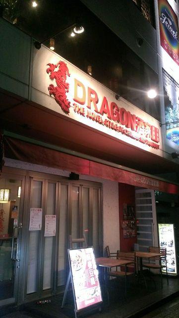 DRAGON酒家