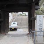 空猫カフェ - 光明寺門前です。