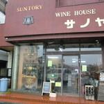 ワインハウス サノヤ - 表通りは古い酒屋さん風の外観