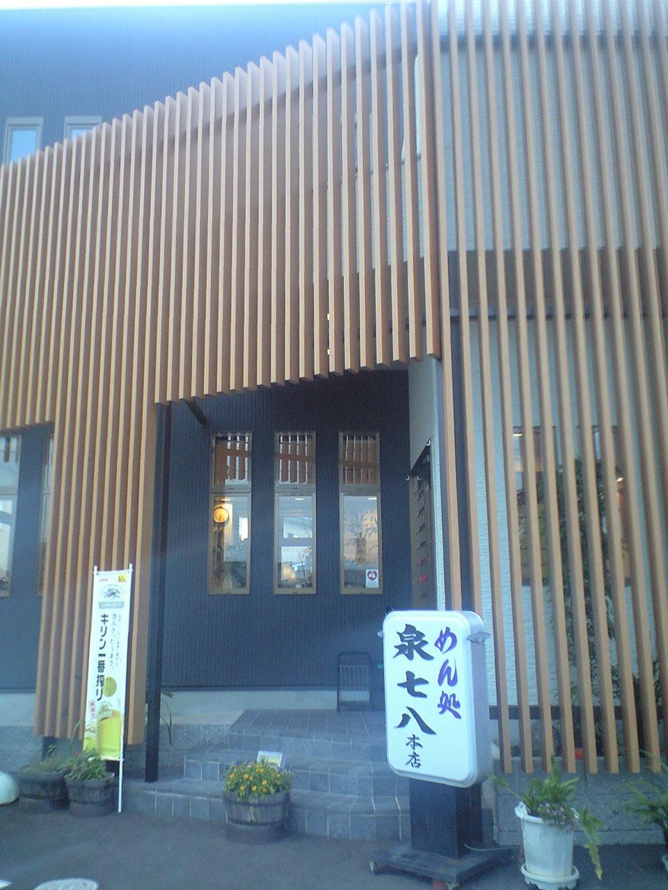 泉七八 本店