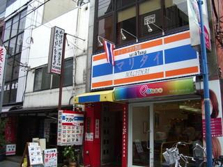 マリタイ - お店外観(2004/10)