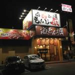 道とん堀 - ここ『スタミナ太郎』⇒『なんとか食堂』の跡地です。