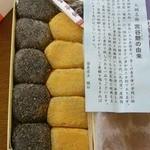 菊屋本店 - 宮谷餅中味