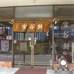 菊屋本店 - 年期入ってます