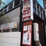 イスタンブール ハネダン - お店はビルの2F
