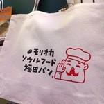福田パン - オリジナルエコバッグも販売しています