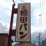 福田パン - 看板