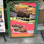 アルカサール牧場 五反田店 - アルカサール五反田店 店舗外メニュー