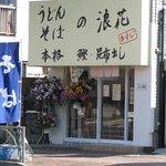 うどん そば 浪花 - 外観写真:開店当初の店舗外観 2009/6/23