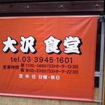 大沢食堂 - これが目印