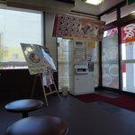 ラーメン山岡家 - イラつく券売機