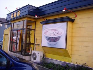 光林坊 東神楽店 - 暖簾は下ろされて閉店してます。