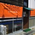 18400589 - 外観。オレンジのシートと「大沢」という立て看板が目印です。