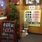 潮鮨 - 深夜0時までの寿司定食500円!!