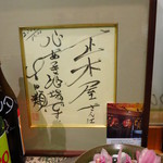 18402264 - 吉田類氏のサインが!!