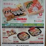 かっぱ寿司 - 2013.4月新聞広告<裏面>