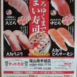 かっぱ寿司 - 2013.4月新聞広告<表面>