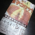 洋食やろく - 大阪高島屋で売ってます