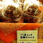 きんのすゞ - 黒糖かりんとう¥300(小¥150)パンで作ったかりんとう