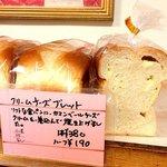 きんのすゞ - クリームチーズブレッド 1本¥380 ハーフ¥190 ふわふわ食パンの中にカマンベールチーズを巻きました
