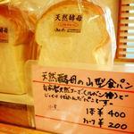 きんのすゞ - 天然酵母の山型食パン 1本¥400 ハーフ¥200 自家製ルバン種天然酵母