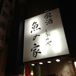 銘酒 魚の家 -