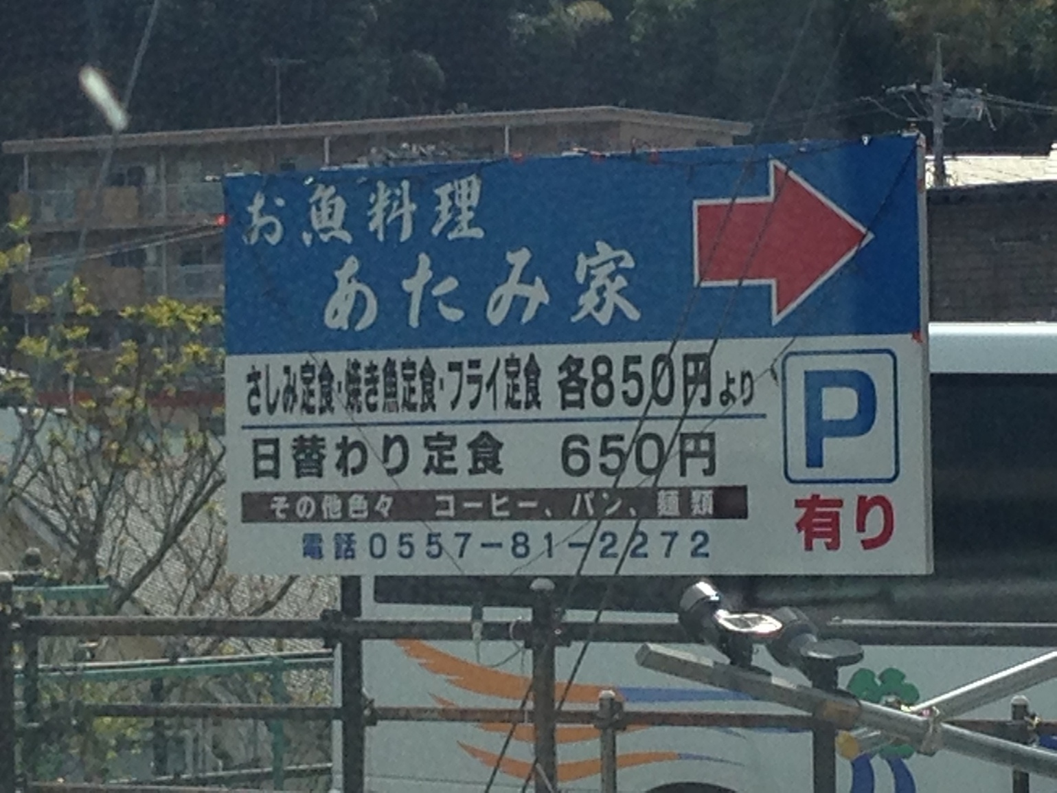 あたみ家 name=