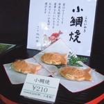桃林堂 陌草園 - 小鯛焼き