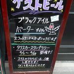18418915 - ゲストビール紹介