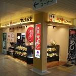 18418954 - アベ鳥取堂 本社さん(こちらは鳥取駅の売店)