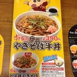Sukiya - やきそば牛丼