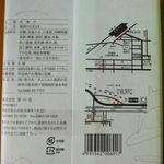 18419695 - 箱根のお月さまパッケージ裏面(2013/04/16撮影)