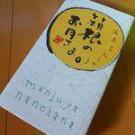 18419696 - 箱根のお月さま[8個入](2013/04/16撮影)