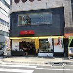 18419697 - 移転前(2013/04/15撮影)