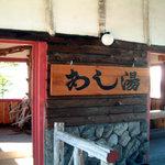 1842650 - 川湯温泉 足湯