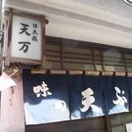 天ぷら 天万 -